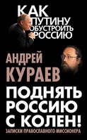 Электронная книга «Поднять Россию с колен! Записки православного миссионера»