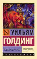 Электронная книга «Повелитель мух»