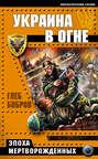 Электронная книга «Украина в огне» – Глеб Бобров