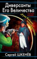 Электронная книга «Диверсанты Его Величества. «Рука бойцов колоть устала…»»