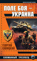 Электронная книга «Поле боя – Украина. Сломанный трезубец»