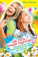 Электронная книга «Как стать лучшей подругой? Большая книга романтических историй для девочек (сборник)» – Ирина Мазаева