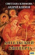 Электронная книга «Ангельский концерт»