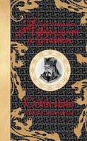 Электронная книга «Самые остроумные афоризмы и цитаты. Искусство войны»