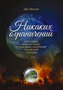 Электронная книга «Никаких ограничений. Все тайны поиска чудес с помощью секретной гавайской системы»