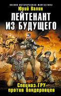 Электронная книга «Лейтенант из будущего. Спецназ ГРУ против бандеровцев»