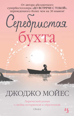 Электронная книга «Серебристая бухта»