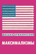 Электронная книга «Максимализмы (сборник)»