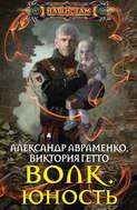 Электронная книга «Волк. Юность»
