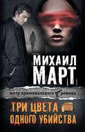 Электронная книга «Три цвета одного убийства»