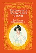 Электронная книга «За всё, за всё тебя благодарю я. Лучшие стихи Золотого века о любви»