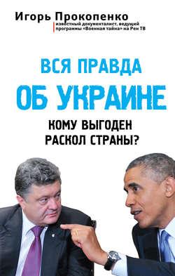 Электронная книга «Вся правда об Украине. Кому выгоден раскол страны?»