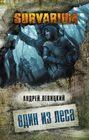 Электронная книга «Один из леса» – Андрей Левицкий