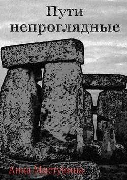 Электронная книга «Пути непроглядные»