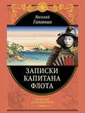 Электронная книга «Записки капитана флота»