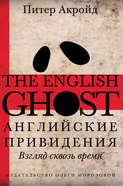 Электронная книга «Английские привидения»