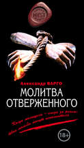 Электронная книга «Молитва отверженного»