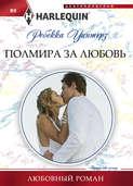 Электронная книга «Полмира за любовь»