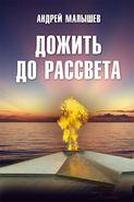 Электронная книга «Дожить до рассвета»
