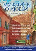 Электронная книга «Мужчины о любви. Современные рассказы»