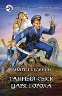 Электронная книга «Тайный сыск царя Гороха»