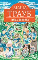 Электронная книга «Наша девочка»