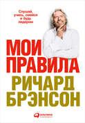 Электронная книга «Мои правила. Слушай, учись, смейся и будь лидером»