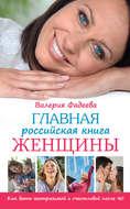 Главная российская учебник женщины. Как присутствовать неотразимой да счастливой позднее 00