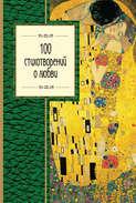Электронная книга «100 стихотворений о любви»
