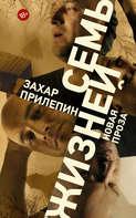 Электронная книга «Семь жизней (сборник)»