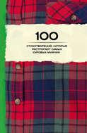 Электронная книга «100 стихотворений, которые растрогают самых суровых мужчин (сборник)»