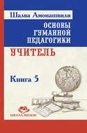 Основы гуманной педагогики. Книга 0. Учитель