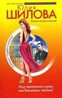 Электронная книга «Ищу приличного мужа, или Внимание, кастинг!»