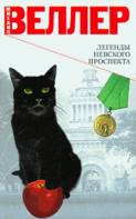 Электронная книга «Легенда о родоначальнике Фарцовки Фиме Бляйшице»
