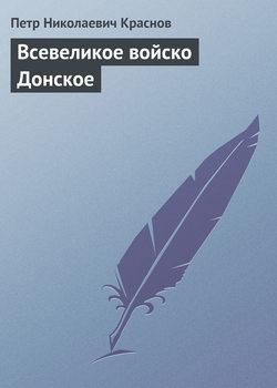 Электронная книга «Всевеликое войско Донское»
