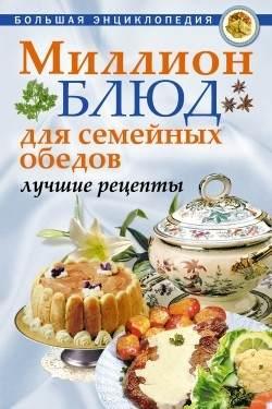 Электронная книга «Миллион блюд для семейных обедов. Лучшие рецепты»