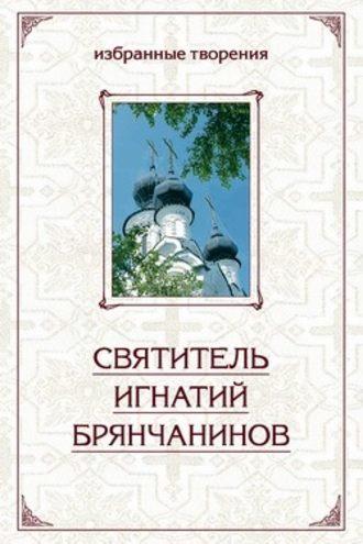 Купить Избранные творения в двух томах. Том 2 – Святитель Игнатий (Брянчанинов) 978-5-91362-288-4