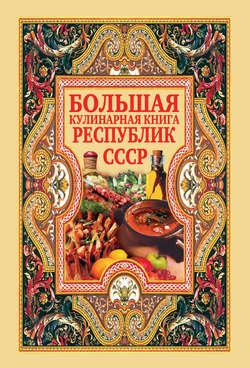 скачать книгу Большая кулинарная ...