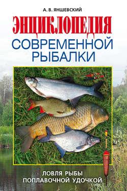 Электронная книга «Энциклопедия современной рыбалки. Ловля рыбы поплавочной удочкой»