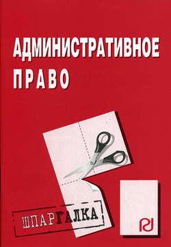 Электронная книга «Административное право: Шпаргалка»