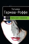 Электронная книга «Тайна моего отражения»