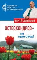 Электронная книга «Остеохондроз – не приговор!»