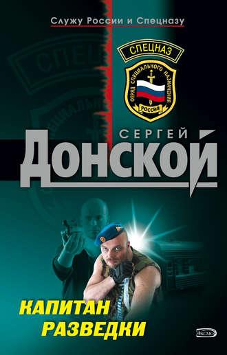 Купить Капитан разведки – Сергей Донской 978-5-699-21909-4