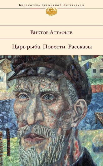 Купить Пастух и пастушка – Виктор Астафьев 978-5-699-27331-7