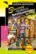 Электронная книга «Золотое правило Трехпудовочки» – Дарья Донцова