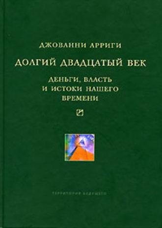 Арриги Дж. Долгий двадцатый век