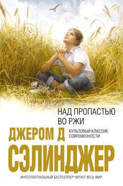 Электронная книга «Над пропастью во ржи»
