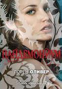 Электронная книга «Пандемониум»