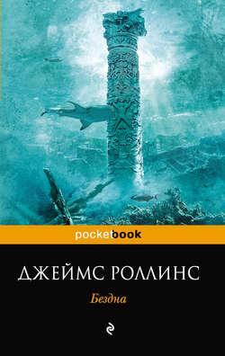 Электронная книга «Бездна»