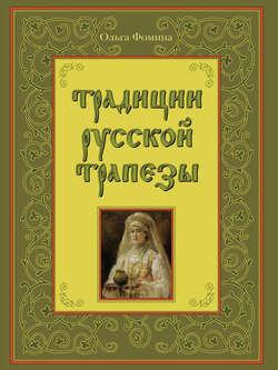 Традиции русской трапезы